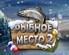 Рыбное Место 2
