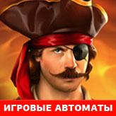 Скриншот из игры Игровые автоматы Капитан Джек